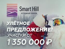 Поселок «Smart hill» Участки от 98 000 руб./сот. на